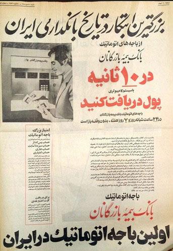 کارآفرینی دیجیتالی در بانکداری مجازی ایران