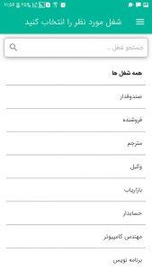 دانلود اپلیکیشن استخدام ایران | دانلود رایگان برنامه استخدام و کاریابی