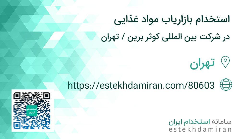 استخدام بازاریاب مواد غذایی در شرکت بین المللی کوثر برین / تهران