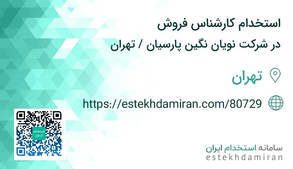استخدام کارشناس فروش در شرکت نویان نگین پارسیان / تهران