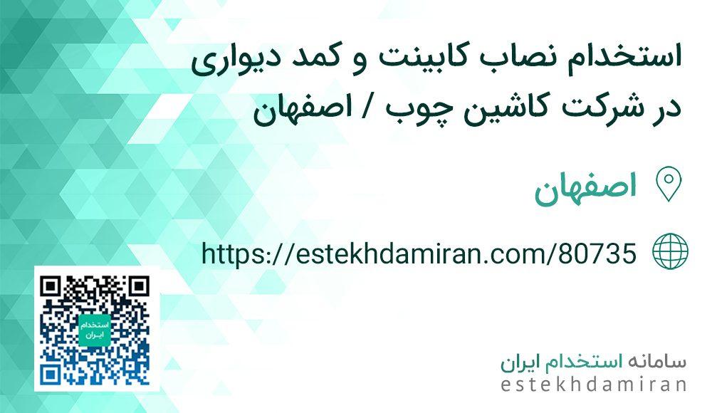 استخدام تعدادی نیروی ساده و نیمه ماهر در شرکت کاشین چوب / اصفهان