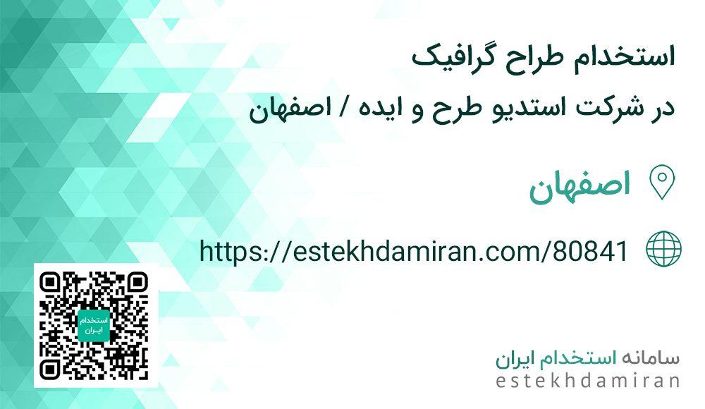 استخدام طراح گرافیک در شرکت استدیو طرح و ایده / اصفهان