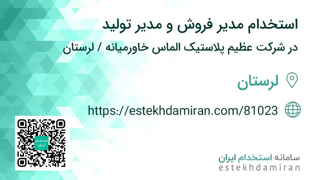 استخدام مدیر فروش و مدیر تولید در شرکت عظیم پلاستیک الماس خاورمیانه / لرستان