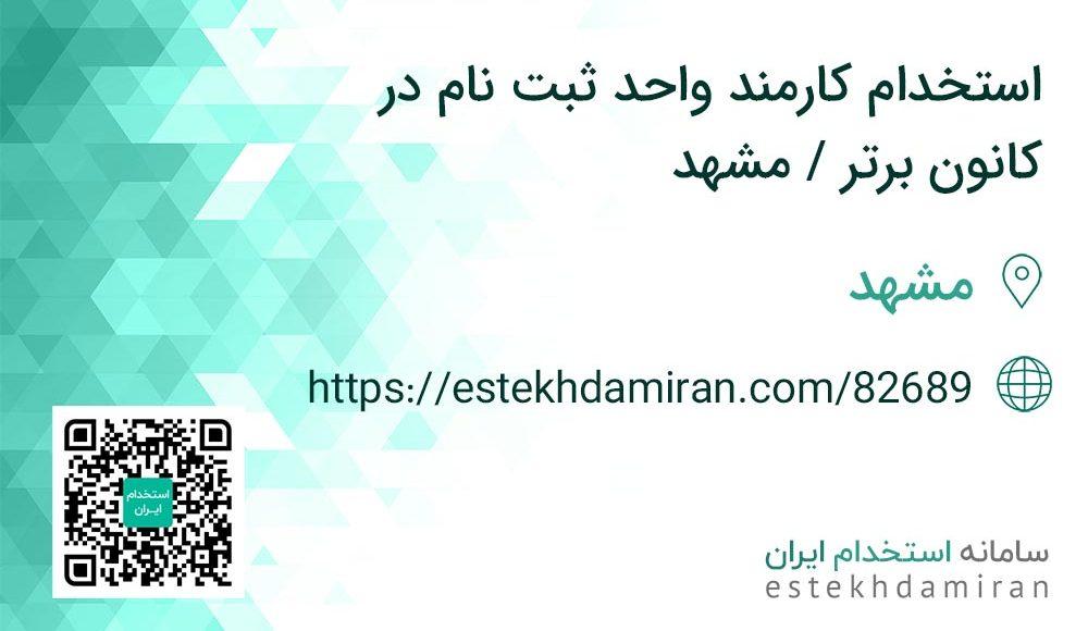 استخدام کارمند واحد ثبت نام در کانون برتر / مشهد