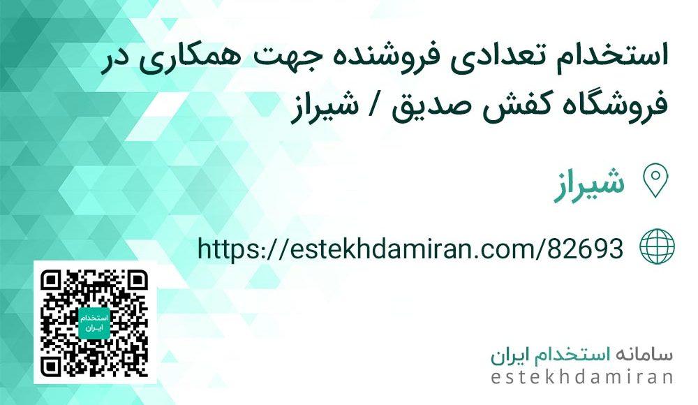 استخدام تعدادی فروشنده جهت همکاری در فروشگاه کفش صدیق / شیراز