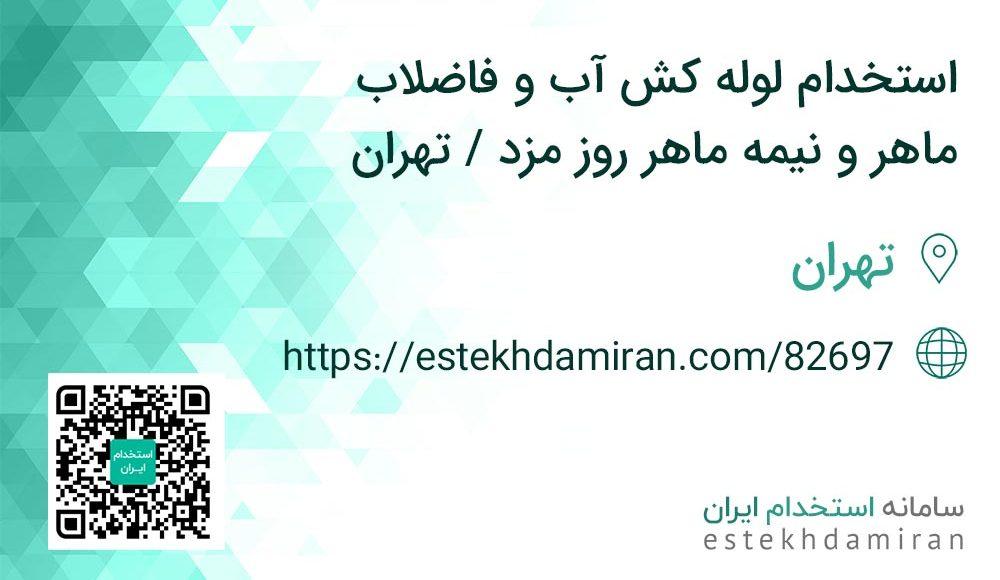 استخدام لوله کش آب و فاضلاب ماهر و نیمه ماهر روز مزد / تهران