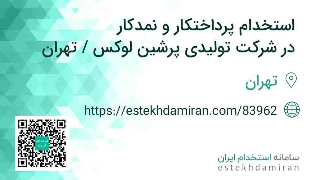 استخدام پرداختکار و نمدکار در شرکت تولیدی پرشین لوکس / تهران
