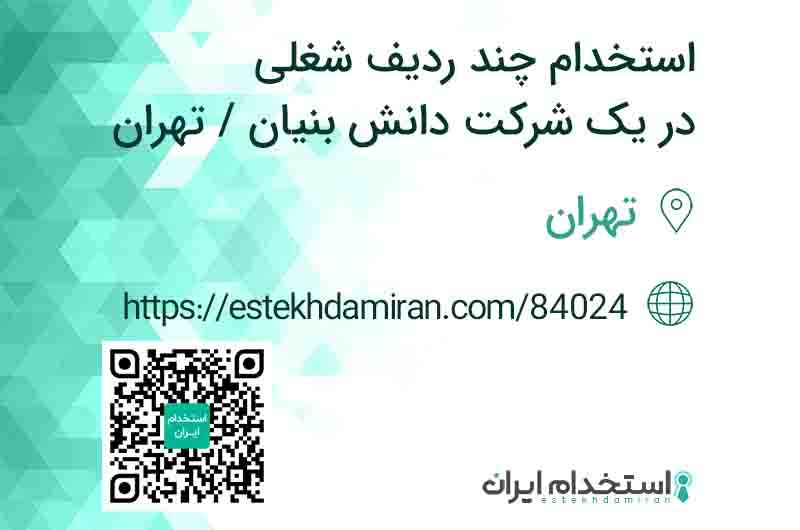 استخدام چند ردیف شغلی در یک شرکت دانش بنیان / تهران