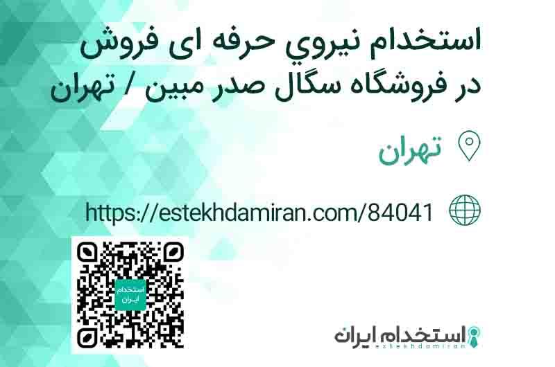 استخدام نيروي حرفه ای فروش در فروشگاه سگال صدر مبين / تهران
