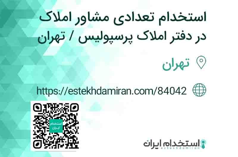 استخدام تعدادی مشاور املاک در دفتر املاک پرسپولیس / تهران