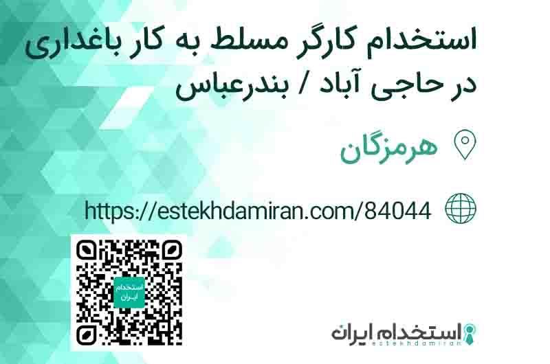 استخدام ایران / سامانه استخدام ایران
