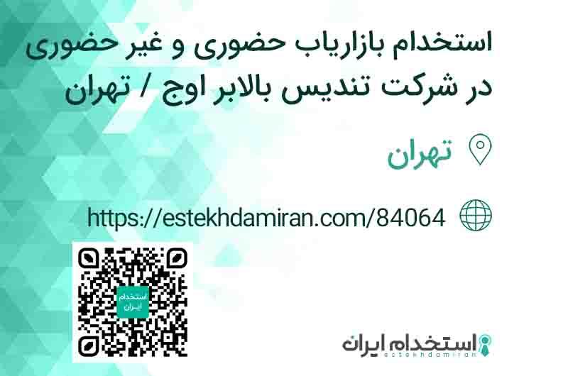 استخدام بازاریاب حضوری و غیر حضوری در شرکت تندیس بالابر اوج / تهران