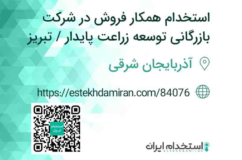 استخدام همکار فروش در شرکت بازرگانی توسعه زراعت پایدار / تبریز