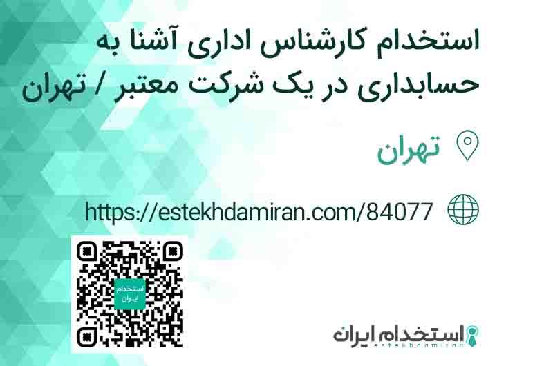 استخدام کارشناس اداری آشنا به حسابداری در یک شرکت معتبر / تهران