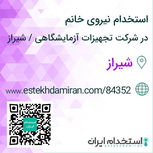 استخدام نیروی خانم در شرکت تجهیزات آزمایشگاهی / شیراز