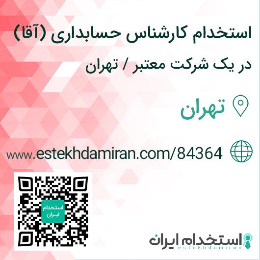 استخدام کارشناس حسابداری (آقا) در یک شرکت معتبر / تهران