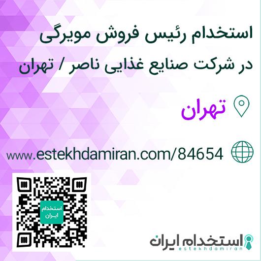 استخدام رئیس فروش مویرگی در شرکت صنایع غذایی ناصر / تهران