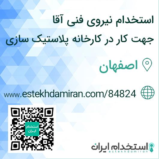 استخدام نیروی فنی آقا جهت کار در کارخانه پلاستیک سازی / اصفهان