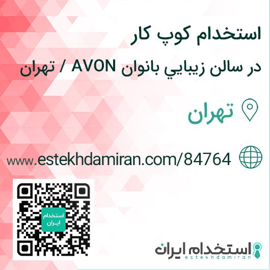 استخدام كوپ كار در سالن زيبايي بانوان AVON / تهران