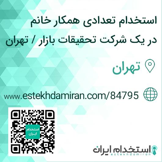 استخدام تعدادی همکار خانم در یک شرکت تحقیقات بازار / تهران