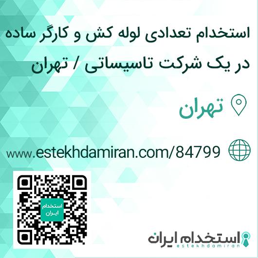 استخدام تعدادی لوله کش و کارگر ساده در یک شرکت تاسيساتی / تهران