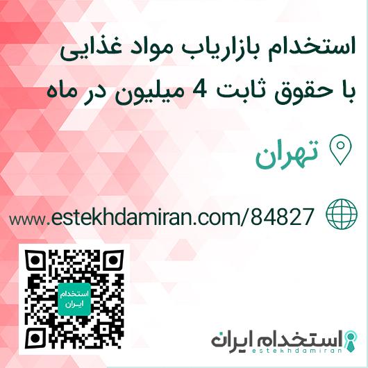 استخدام بازاریاب مواد غذایی با حقوق ثابت 4 میلیون در ماه / تهران