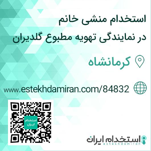 استخدام منشی خانم در نمایندگی تهویه مطبوع گلدیران / کرمانشاه