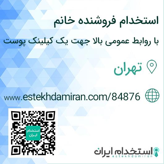 استخدام فروشنده خانم با روابط عمومی بالا جهت یک کیلینک پوست / تهران