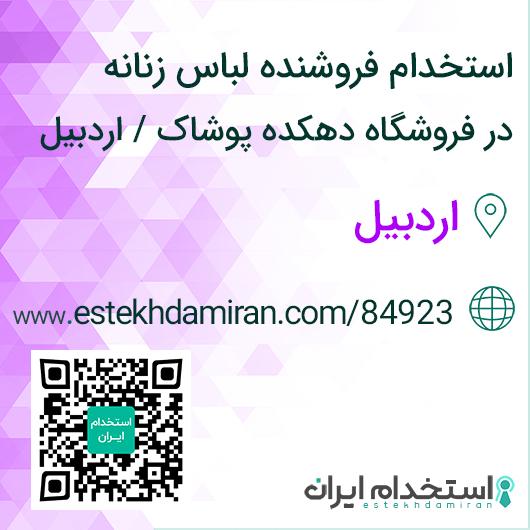 استخدام فروشنده لباس زنانه در فروشگاه دهکده پوشاک / اردبیل