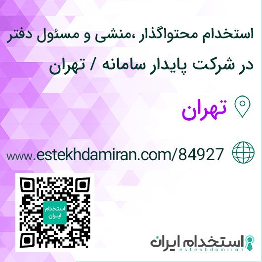 استخدام محتواگذار ،منشی و مسئول دفتر در شرکت پایدار سامانه / تهران