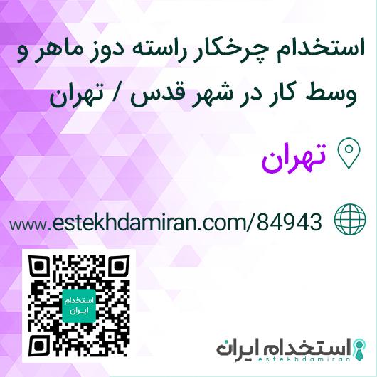 استخدام چرخكار راسته دوز ماهر و وسط كار در شهر قدس / تهران