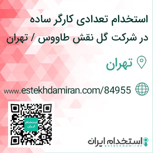استخدام تعدادی کارگر ساده در شرکت گل نقش طاووس / تهران