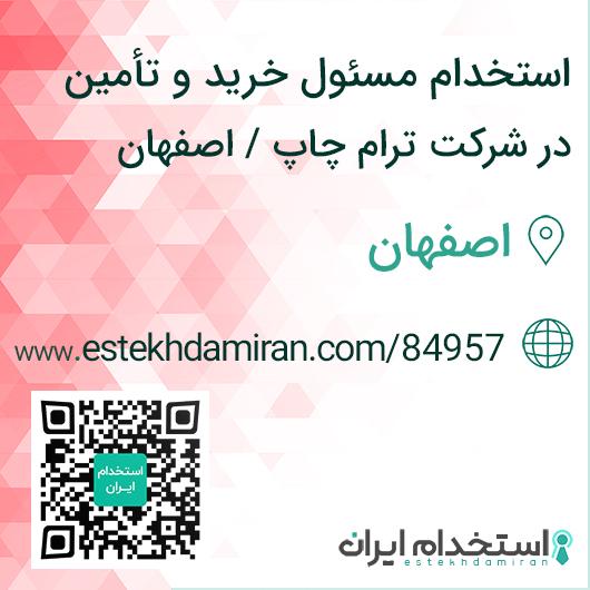 استخدام مسئول خرید و تأمین در شرکت ترام چاپ / اصفهان
