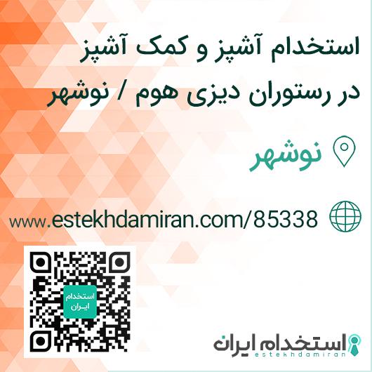استخدام آشپز و کمک آشپز در رستوران دیزی هوم / نوشهر