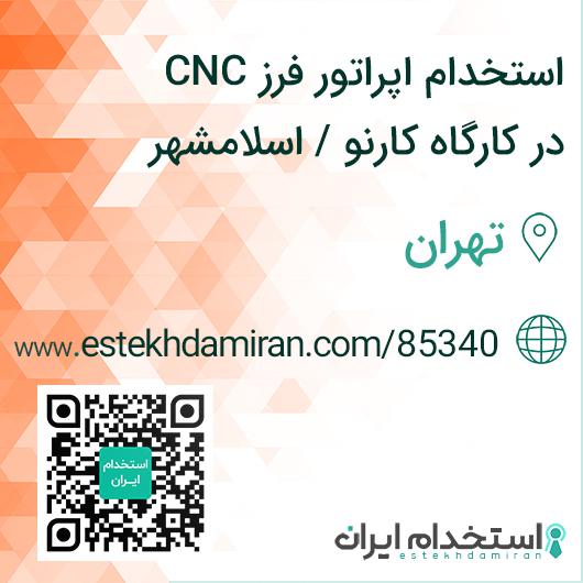 استخدام اپراتور فرز CNC در کارگاه کارنو / اسلامشهر
