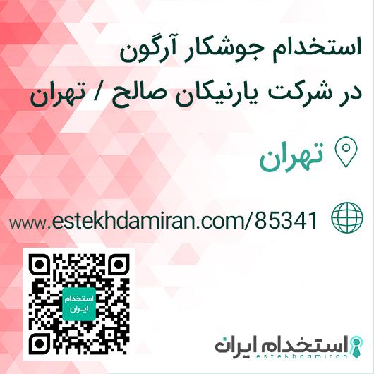 استخدام جوشکار آرگون در شرکت یارنیکان صالح / تهران