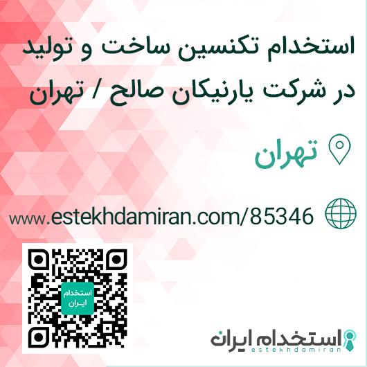 استخدام تکنسین ساخت و تولید در شرکت یارنیکان صالح / تهران