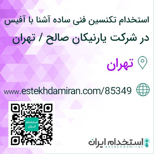 استخدام تکنسین فنی ساده آشنا با آفیس در شرکت یارنیکان صالح / تهران