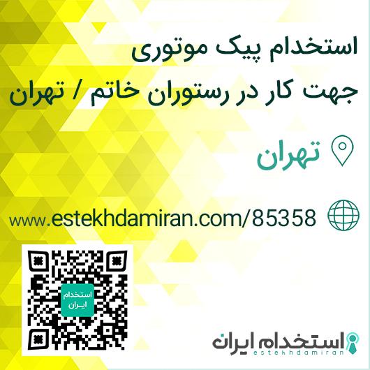 استخدام پیک موتوری جهت کار در رستوران خاتم / تهران
