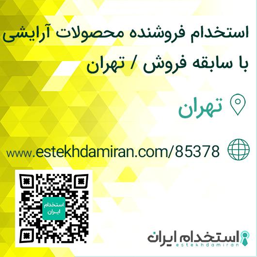 استخدام فروشنده محصولات آرایشی با سابقه فروش / تهران