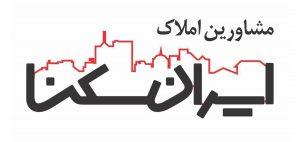استخدام مدیر رنج در مشاورین املاک ایران سکنا / تهران