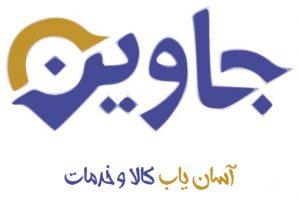 آگهی استخدام استارت آپ جاوین در تهران