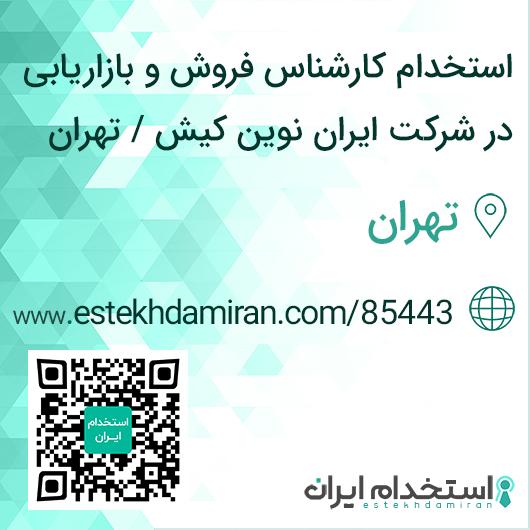 استخدام کارشناس فروش و بازاریابی در شرکت کانون ایران نوین کیش / تهران
