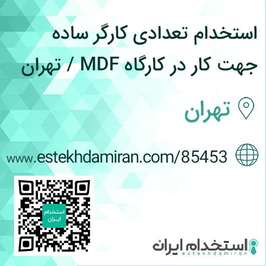 استخدام تعدادی کارگر ساده جهت کار در کارگاه MDF / تهران