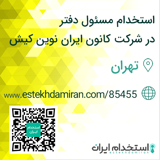 استخدام مسئول دفتر در شرکت کانون ایران نوین کیش / تهران