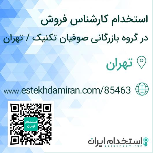 استخدام کارشناس فروش در گروه بازرگانی صوفیان تکنیک / تهران