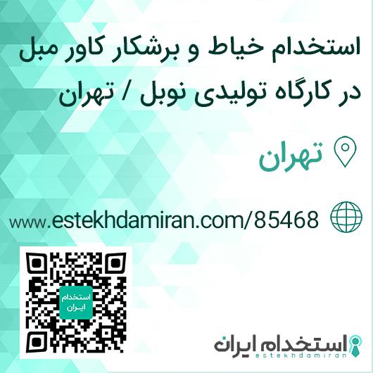 استخدام خیاط و برشکار کاور مبل در کارگاه تولیدی نوبل / تهران