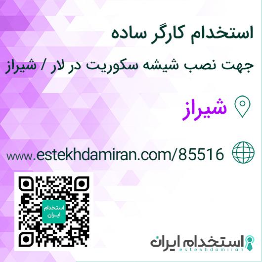استخدام کارگر ساده جهت نصب شیشه سکوریت در لار / شیراز