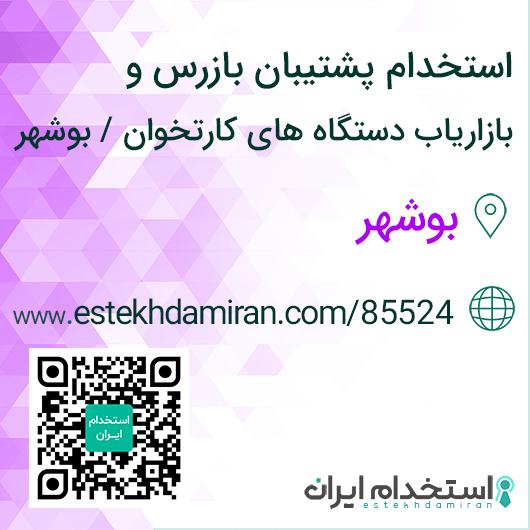 استخدام پشتیبان بازرس و بازاریاب دستگاه های کارتخوان / بوشهر