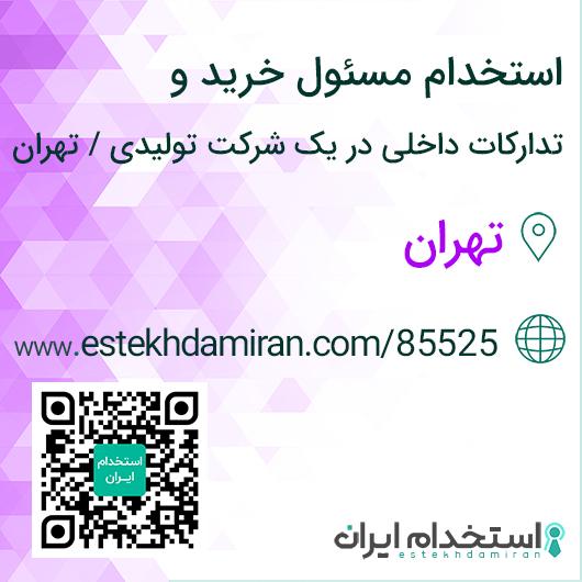 استخدام مسئول خرید و تدارکات داخلی در یک شرکت تولیدی / تهران